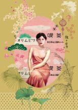 Rasch Amazing 542158 Natur Etno természeti elemek és japán dísztárgyak nustársárga rózsaszín zöld pink piros falpanel